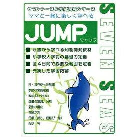 ママと一緒に楽しく学べる・JUMP【あす楽】幼児 子供 学習 ドリル 知育 家庭学習