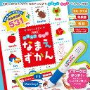 【あす楽】英語教材 にほんご・えいご なまえずかん 幼児 子供 知育玩具 おもちゃ 楽ギフ