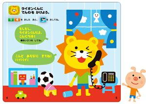 【あす楽】おしゃべりスマホ【知育玩具】【知育教材】【英語】【子供】【幼児】