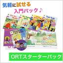 英語教材 ORTスターターパック 幼児 子供 英語教材「オックスフォード リーディングツリー」