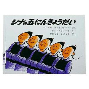 【あす楽】シナの五にんきょうだい【幼児・子供向け】【知育教材】【絵本】
