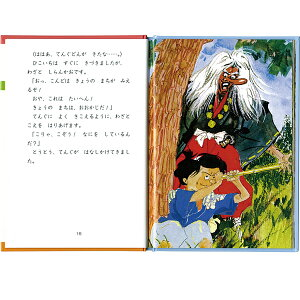 こども夢のライブラリー童話・科学館【あす楽】幼児・子供向け絵本セット知育教材子供幼児キッズ家庭学習自宅学習宿題絵本室内遊び読み聞かせひらがな小学生低学年童話科学多読セット教材