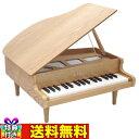 カワイ グランドピアノ(ナチュラル<木目>:1144)【あす楽】32鍵 ピアノ 河合楽器 KAWAI おもちゃ 知育 玩具 音感 …