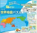 くもん 世界地図パズル【2020年2月リニューアル版】【あす楽】知育玩具 知育教材 おもちゃ 児童教材 知育玩具 幼児教…