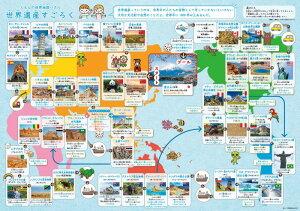 くもん世界地図パズル【2020年2月リニューアル版】