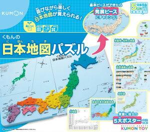 【あす楽】くもんの日本地図パズル【知育玩具】【知育教材】【おもちゃ】【幼児】