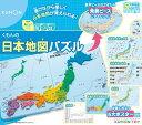 くもん 日本地図パズル【2020年5月リニューアル版】【あす楽】地図 パズル 知育 玩具 教材 おもちゃ 幼児 子供 キッズ…