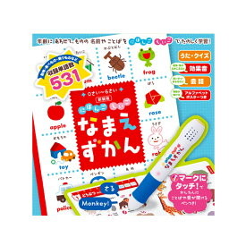 にほんご・えいご なまえずかん【あす楽】タッチペンで学べる 英語 教材 子供 幼児 知育 玩具 誕生日 おもちゃ 誕生日 クリスマス プレゼント 出産祝い 東京書店