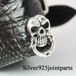 【シルバージョイントパーツ】【シルバーコンチョ】Silver925 スカルボーン ドロップハンドル カスタムウォレットパーツ silver925 ジョイントパーツ ウォレットチェーン 装着に