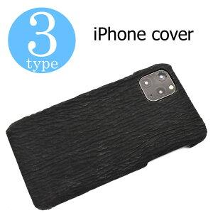 【iPhone11〜11ProMaxまで対応】本革サメ革シャークスキンブラックスマホカバーiPhoneケースレザー革ハードケースiPhone1111Pro11ProMaxケーススマホケースiPhoneカバーアイフォンケースおしゃれかっこいい背面カバー
