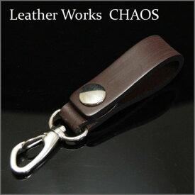 ベルトループ レザー キーホルダー 革 ≪カオスオリジナル ループキーホルダーSS UKブライドルレザー ブラウン ブルーム≫ ウォレットチェーン と ベルト の間に 単体でキーホルダーやキーケースにも LeatherWorks CHAOS レザーワークス カオス