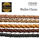 【メール便対応】Leather Works CHAOS レザーワークス・カオス≪ホーウィン社 クロムエクセルレザー使用 レザー ウォレットチェーン 革…