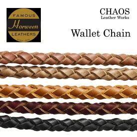 【メール便対応】Leather Works CHAOS レザーワークス・カオス≪ホーウィン社 クロムエクセルレザー使用 レザー ウォレットチェーン 革 全5カラー×2カラー≫プルアップ 経年変化 レッドウィング ホワイツブーツショットなども使用しているホーウィンレザー