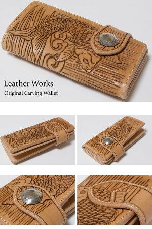 【レザーウォレット専門店】【送料無料】LeatherWorksカオスCHAOSオリジナルロングウォレット日本製■■■