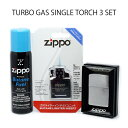 【正規取扱店】【ZIPPOが純正ターボライターに】【あす楽 送料無料】ZIPPO ライター ジッポー ガスライターインサイドユニット シング…