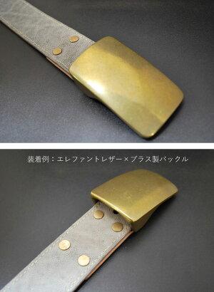 日本製レザーベルト用バックル国産真鍮製ベルト幅40mmまで対応140g重厚プレートバックル