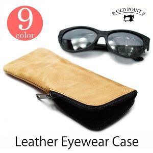 【オリジナルブランド】【裏貼りに本革貼り合わせ】サングラスケース 眼鏡ケース メガネケース 革 スリム おしゃれ かわいい 牛革 オイルレザー 9カラー OLD POINT オールドポイント ブランド
