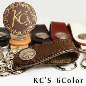 KSK001KC's6色カラー5セントコンチョ付きベルトループKC,s(ケイシイズ)サドルレザー使用キーホルダー5セントキーリング