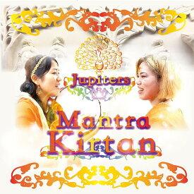 【マントラ キールタン Jupiters】コロナ 対策 免疫力 アップ インド ガーヤトリー クリシュナ ガネーシャ マントラ 礼拝 瞑想 キールタン ヨガ CD