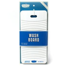 洗濯板 フレディレック ウォッシュボード おしゃれ かわいい 可愛い FREDDY LECK sein WASH SALON