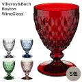 ビレロイボッホワイングラスおしゃれビレロイ&ボッホVilleroy&Bochボストンレッド220mlかわいいクリアグリーン緑ブルー青ピンク