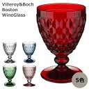 ビレロイ ボッホ ワイングラス おしゃれ ビレロイ&ボッホ Villeroy&Boch ボストン レッド 220ml かわいい クリア グ…