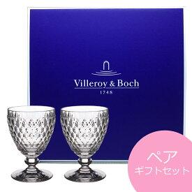 ビレロイ ボッホ ビレロイ&ボッホ ワイングラス おしゃれ Villeroy&Boch ボストン ペアワイングラス ギフトボックス入り クリア 220ml 2個セット