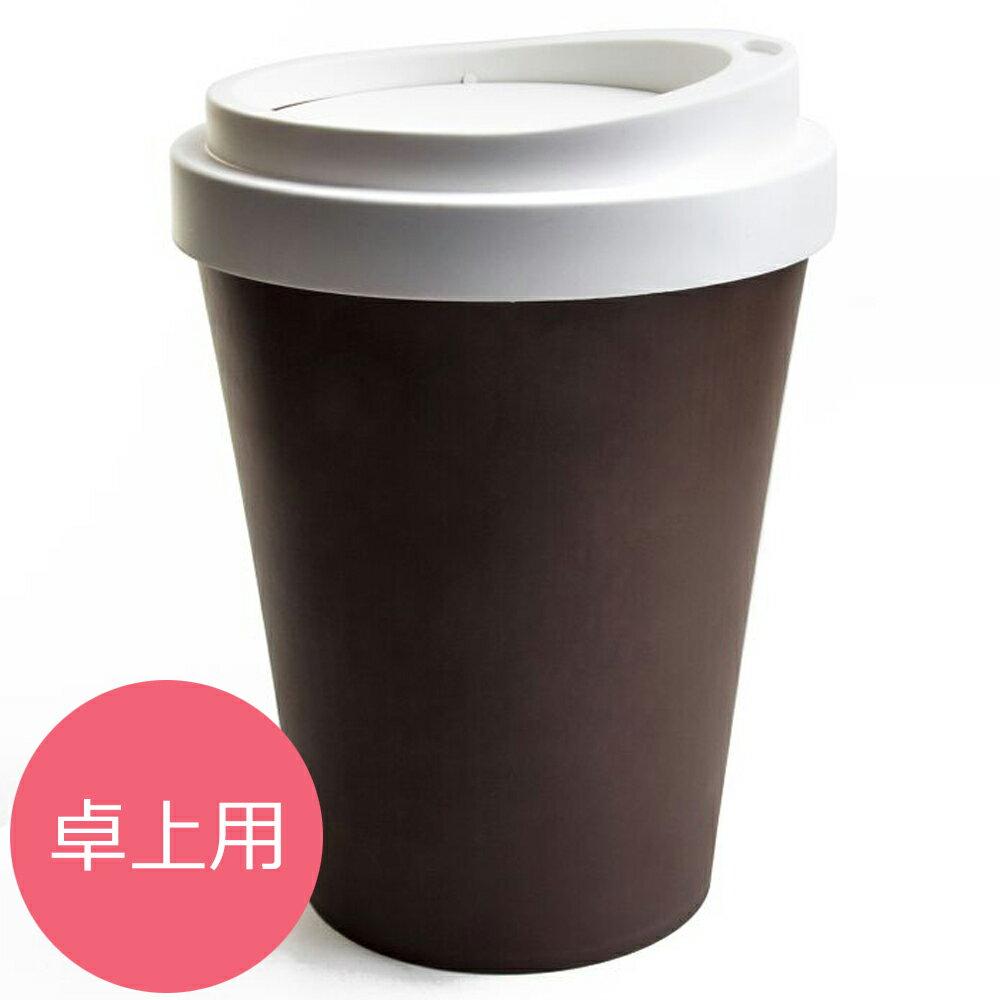 ゴミ箱 おしゃれ ふた付き かわいい 小さい ごみ箱 蓋つき クオリー QUALY コーヒービン COFFEE BIN フタ付きゴミ箱 卓上用 ミニ ブラウン