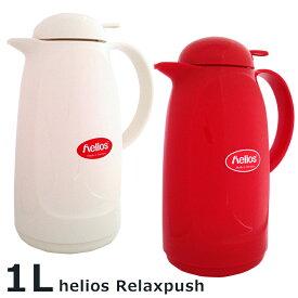 魔法瓶 ポット ヘリオス helios リラックスプッシュ ガラス 卓上魔法瓶 おしゃれ 保温 1リットル レトロ 白 ホワイト 赤 レッド ドイツ
