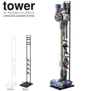 コードレスクリーナースタンド タワー 山崎実業 tower ダイソン スタンド ダイソン 掃除機 スタンド dyson スタンド ダイソンコードレスクリーナー 収納用ブラケットが付属している V11 V10 V8 V7