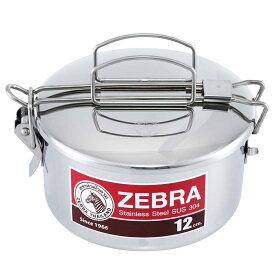 ゼブラ 弁当箱 ステンレス ランチボックス 丸型 12cm 中皿付き ZEBRA 正規品 おしゃれ かわいい お弁当箱