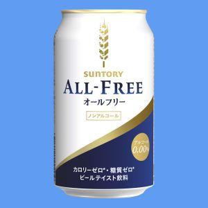 サントリー オールフリー350mlケース(24本入り) ≪アルコール0.00・カロリー0・糖質0・プリン体0.0≫ 【リニューアル品】
