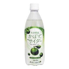 飲料 JAフーズ 大分県産 かぼすのサイダー495ml ×1ケース ( 24本 ) 【お取り寄せ商品】 かぼすジュース カボス