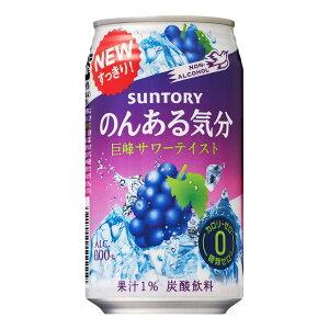 飲料 サントリー のんある気分 巨峰サワーテイスト350ml ケース ( 24本入り ) [アルコール0.00%] 【お取り寄せ商品】
