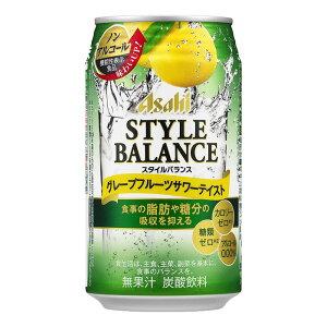 飲料 アサヒ スタイルバランス グレープフルーツサワーテイスト350ml ケース ( 24本入り ) [アルコール0.00%] ≪機能性表示食品 食事の脂肪や糖分の吸収を抑える≫ 【お取り寄せ商品】