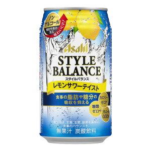 飲料 アサヒ スタイルバランス レモンサワーテイスト350ml ケース ( 24本入り ) [アルコール0.00%] ≪機能性表示食品 食事の脂肪や糖分の吸収を抑える≫ 【お取り寄せ商品】
