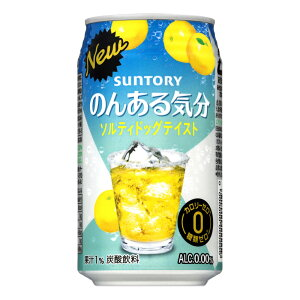 飲料 サントリー のんある気分 ソルティドッグテイスト350ml ケース ( 24本入り ) [アルコール0.00%] 【お取り寄せ商品】