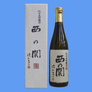 萱島酒造 西の関 純米大吟醸 はんなり 720ml 【お取り寄せ商品】