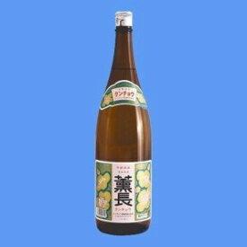 お酒 ギフト プレゼント クンチョウ酒造 薫長 ( くんちょう ) 上撰 1800ml