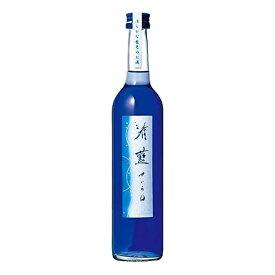 お酒 ギフト 佐藤酒造 清藍 ( せいらん ) 14° 日本産吟醸酒仕込み 500ml ≪ 清らかな藍色のお酒 箱入り ≫ 【 レモンやライムを入れると色が変化 】