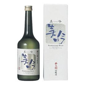 お酒 ギフト 萱島酒造 西の関 美吟 吟醸 720ml