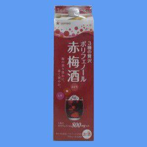 サッポロ 3種の贅沢ポリフェノール赤梅酒パック 8° 1800ml