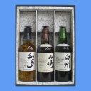 山崎 43° 700ml &白州 43° 700ml &知多 43° 700ml ≪かぶせ箱入りサントリーウイスキー飲み比べ3本セット≫