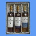 お酒 ギフト プレゼント マッカラン ダブルカスク 12年&マッカラン シェリーオーク 12年&マッカラン ファインオーク 1…