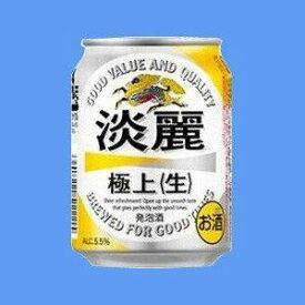 お酒 ギフト プレゼント ビール キリン 淡麗 極上生250ml ケース ( 24本入り )