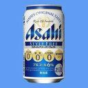 アサヒ スタイルフリー パーフェクト350mlケース(24本入り) ≪プリン体0.00・糖質0・人口甘味料0≫