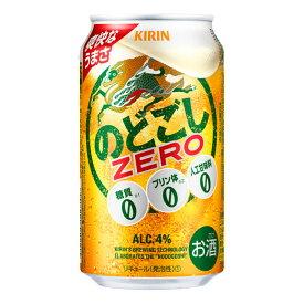 お酒 ギフト プレゼント ビール キリン のどごし ZERO 350ml ケース ( 24本入り ) ≪糖質 ゼロ・プリン体0・人工甘味料0≫