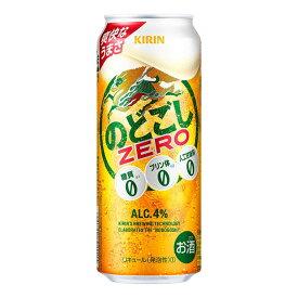 お酒 ギフト プレゼント ビール キリン のどごし ZERO 500ml ケース ( 24本入り ) ≪糖質 ゼロ・プリン体0・人工甘味料0≫