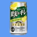 タカラ 果汁入り糖質ゼロチューハイ ゼロ仕立て 果実なキレ グレープフルーツ 350mlケース(24本入り)【お取り寄せ商品】