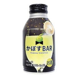 お酒 ギフト JAフーズ かぼす BAR 275ml ケース ( 24本入り )